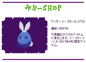 Easter2017_e ワンダーイースターエッグ2017.png